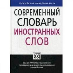 Современный словарь иностранных слов. Свыше 7000 слов и выражений. Толкование значений, происхождение, употребление