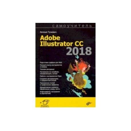 Самоучитель Adobe Illustrator CC 2018