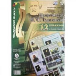 Комплект плакатов 'Творчество И. С. Тургенева'. 12 плакатов с методическими рекомендациями. ФГОС