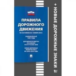 Правила дорожного движения. Книга в книге