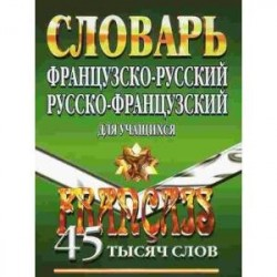 Французско-русский, русско-французский словарь для учащихся. 45 000 слов