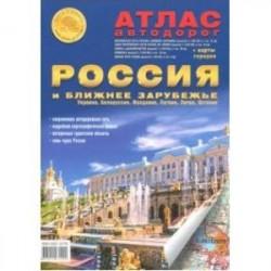 Атлас автодорог 'Россия и ближнее зарубежье'
