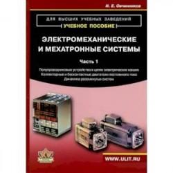 Электромеханические и мехатронные системы. Часть 1