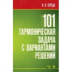 101 гармоническая задача с вариантами решений