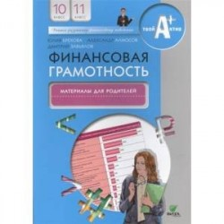 Финансовая грамотность. 10-11 классы. Материалы для родителей