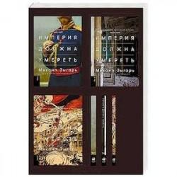Империя должна умереть. История русских революций в лицах. 1900-1917 (в трех томах)