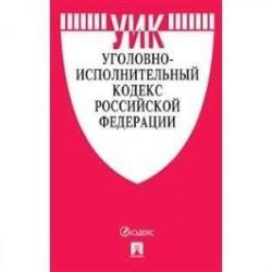 Уголовно-процессуальный кодекс Российской Федерации по состоянию на 10 февраля 2019 года с таблицей изменений и с