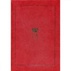 Великий князь Сергей Александрович Романов. Биографические материалы. Книга 1. 1857-1877