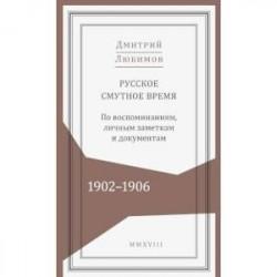 Русское смутное время.1902-1906. По воспоминаниям, личным заметкам и документам