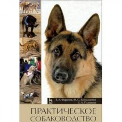 Практическое собаководство. Учебное пособие