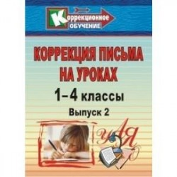 Коррекция письма. 1-4 классы. Система упражнений и заданий для устранения ошибок. ФГОС