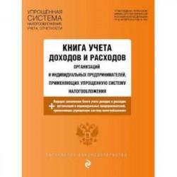 Книга учета доходов и расходов организаций и индивидуальных предпринимателей, применяющих упрощенную систему