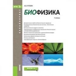 Биофизика. Учебник