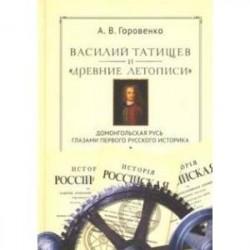 Василий Татищев и 'древние летописи'. Домонгольская Русь глазами первого русского историка