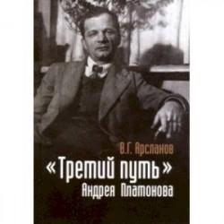 'Третий путь' Андрея Платонова. Поэтика. Философия. Мир