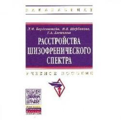 Расстройства шизофренического спектра: Учебное пособие. Гриф МО РФ