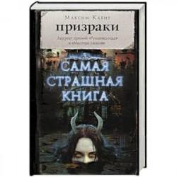 Самая страшная книга. Призраки