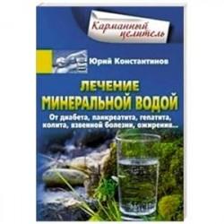 Лечение минеральной водой. От диабета, панкреатита, гепатита, колита, язвенной болезни, ожирения...