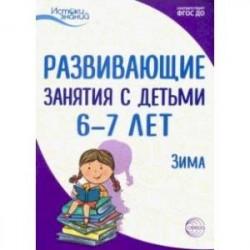 Развивающие занятия с детьми 6-7 лет. Зима. II квартал. ФГОС ДО