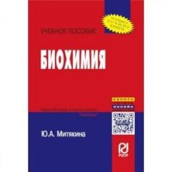Биохимия. Учебное пособие