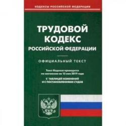 Трудовой кодекс Российской Федерации. По состоянию на 15 мая 2019 года
