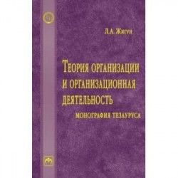 Теория организации и организационная деятельность. Монография тезауруса. Словарь