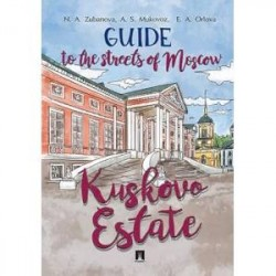 Guide to the Streets of Moscow. Kuskovo Estate