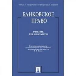 Банковское право.Учебник для бакалавров