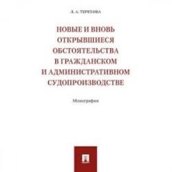 Новые и вновь открывшиеся обстоятельства в гражданском и административном судопроизводстве. Монография