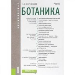 Ботаника. Учебник для бакалавров