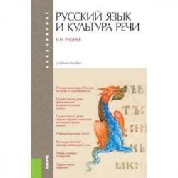 Русский язык и культура речи. Учебное пособие (для бакалавров)