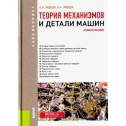 Теория механизмов и детали машин. Учебное пособие