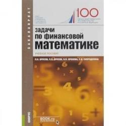 Задачи по финансовой математике. Учебное пособие