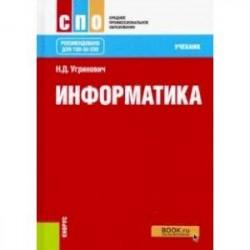 Информатика (СПО). Учебник