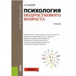 Психология подросткового возраста. Учебник. ФГОС