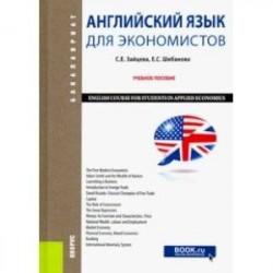 Английский язык для экономистов. Учебное пособие (Бакалавриат)