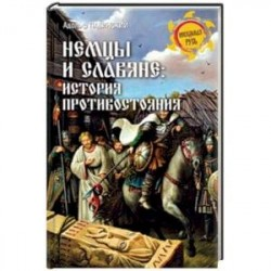 Немцы и славяне: история противостояния