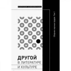 Другой в литературе и культуре. Сборник научных трудов. В 2-х томах. Том 1
