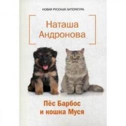Пес Барбос и кошка Муся