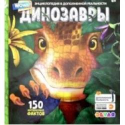 Энциклопедия в дополенной реальности 'WOW! Динозавры'