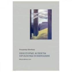 Некоторые аспекты проблемы понимания философ эссе