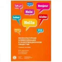 Межкультурная коммуникация в информационном обществе. Учебное пособие