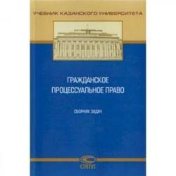 Гражданское процессуальное право. Сборник задач