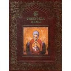 Сибирская икона. Альбом