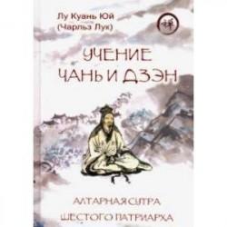 Учение чань и дзэн. Алтарная сутра Шестого патриарха