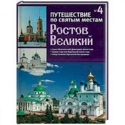 Путешествие по святым местам. Выпуск № 4. Ростов Великий