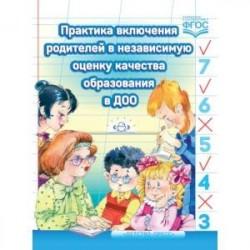 Практика включения родителей в независимую оценку качества образования в ДОО. ФГОС