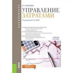Управление затратами (для бакалавров). Учебное пособие