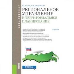 Региональное управление и территориальное планирование (для бакалавров). Учебник
