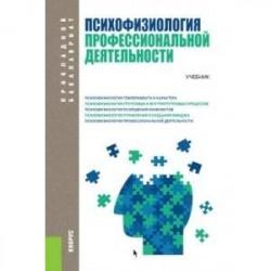 Психофизиология профессиональной деятельности и эмоциональный интеллект